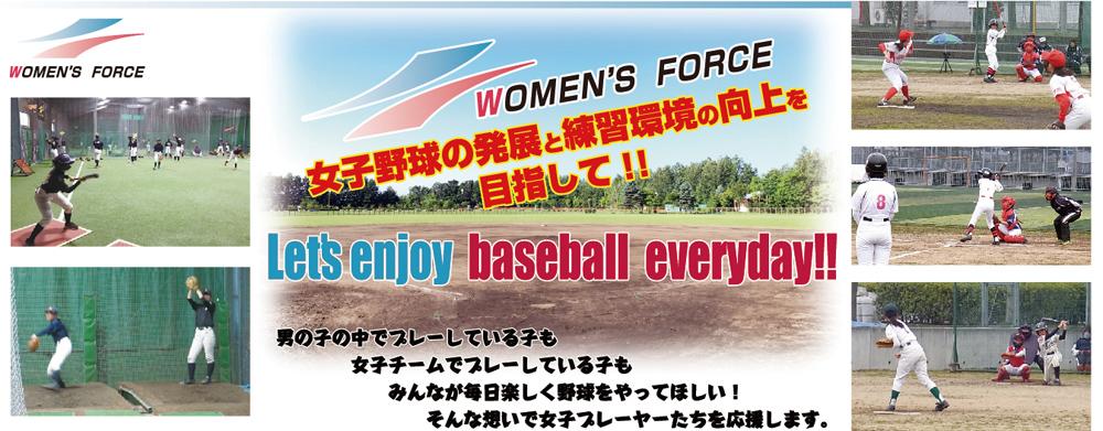 女子野球の発展と練習環境の向上を目指して!