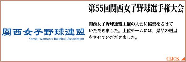 第55回関西女子野球選手権大会
