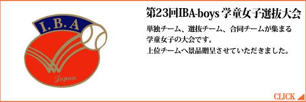 第23回IBA-boys 学童女子選抜大会