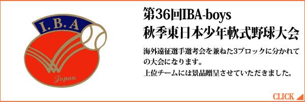 第36回IBA-boys 秋季東日本少年軟式野球大会