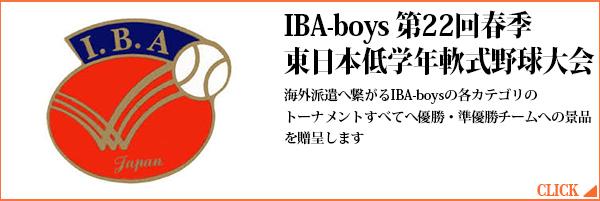 第22回春季東日本低学年軟式野球大会