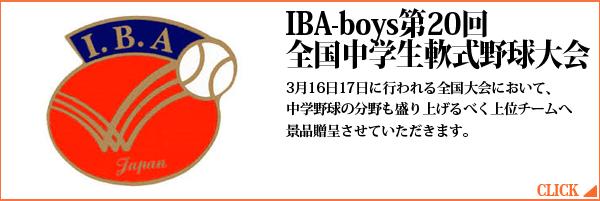 IBA-boys 第20回全国中学生軟式野球大会