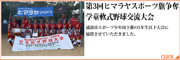 第3回ヒマラヤスポーツ旗争奪学童軟式野球交流大会