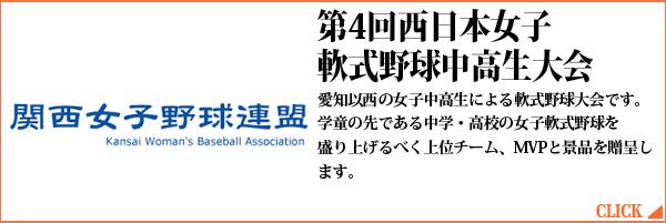 第4回西日本女子軟式野球中高生大会