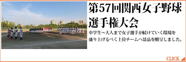 第56回関西女子野球選手権大会