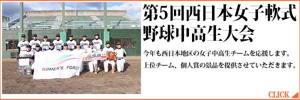 第5回西日本女子軟式野球中高生大会