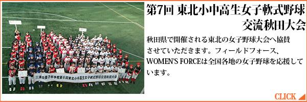 第7回 東北小中高生女子軟式野球交流秋田大会