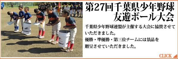 第27回友遊ボール チャンピオン大会