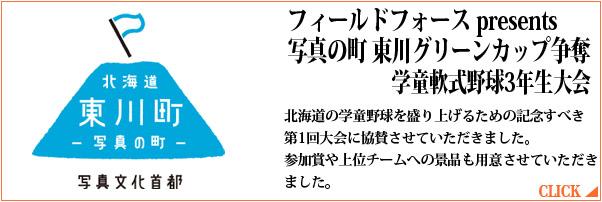 フィールドフォースpresents 写真の町東川グリーンカップ争奪 学童軟式野球3年生大会