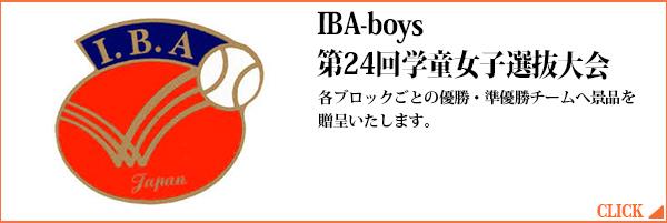 IBA-boys第24回学童女子選抜大会