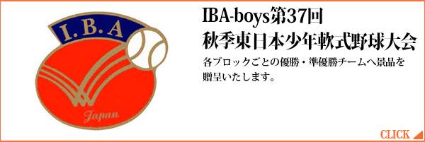 IBA-boys第37回秋季東日本少年軟式野球大会
