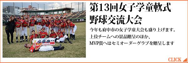 第13回女子学童軟式野球交流大会