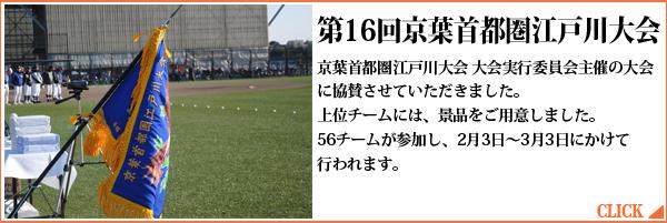 第16回京葉首都圏江戸川大会