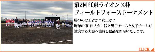 第2回江東ライオンズ杯フィールドフォーストーナメント