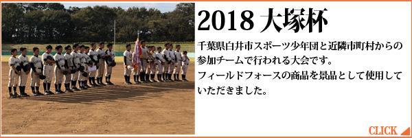 大塚杯2018