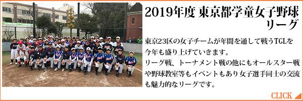 東京都学童女子野球リーグ