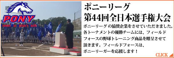 ポニーリーグ第44回全日本選手権大会