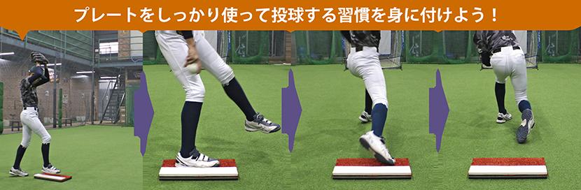プレートを使って投球する習慣を身に付けよう!