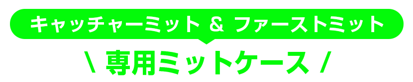 キャッチャーミット&ファーストミット専用ケース【オンラインショップ限定品】