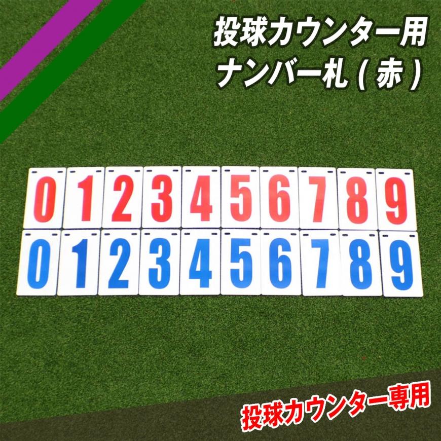 投球カウンター用ナンバー札赤