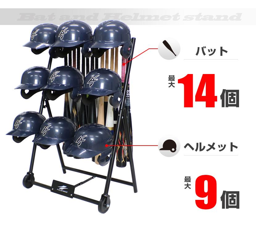 ヘルメット9個・バット14本収納可能