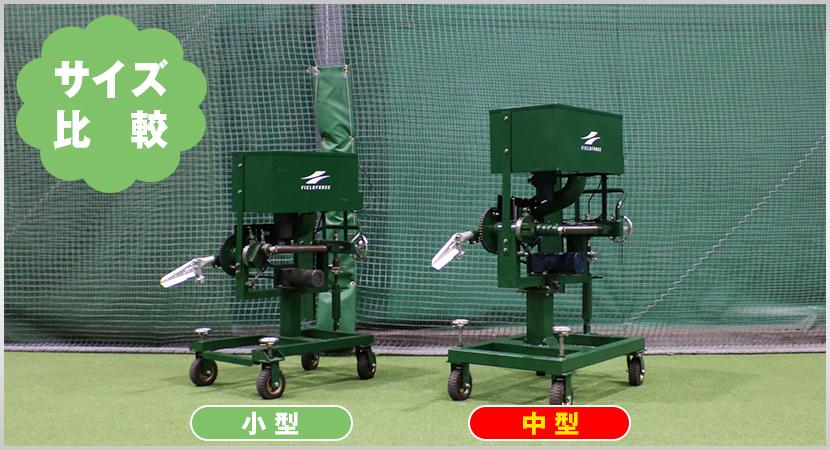 マシンサイズ比較-小型アーム式ピッチング-中型アーム式ピッチング