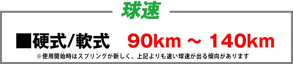 速度 ■硬式/軟式90km〜140km