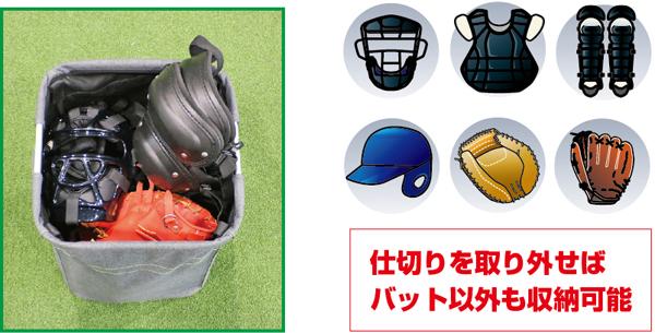 マジックテープの仕切りを取り外せば、バット以外の野球用具も収納可能