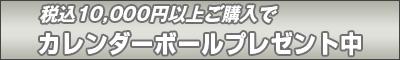 10000円以上ご購入で『カレンダーボール』プレゼント中!