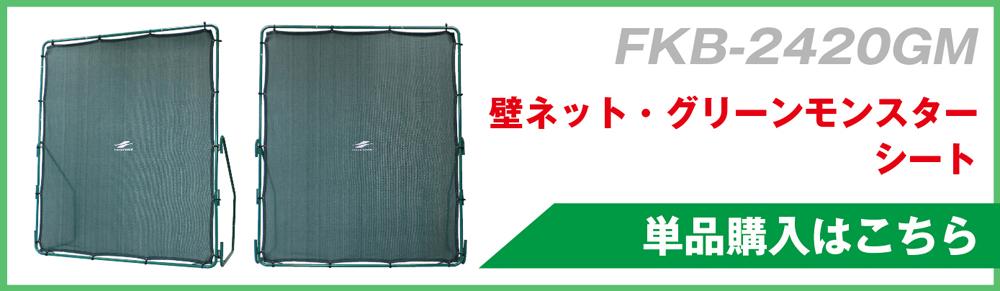 FKB-2420GM壁ネット・グリーンモンスター(シート単品)