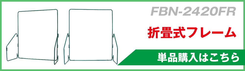 FBN-2420FR折畳式フレーム単品