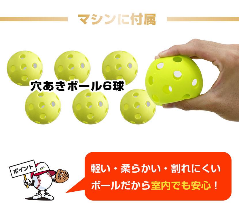 穴あきボール付属