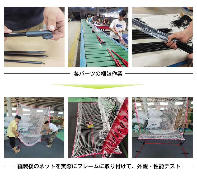 生産工程-2