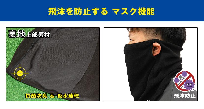 飛沫を防ぐマスク機能