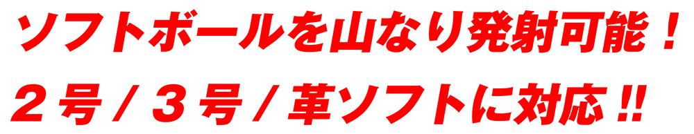 ソフトボールを山なり発射可能!2号/3号/革ソフトに対応!!