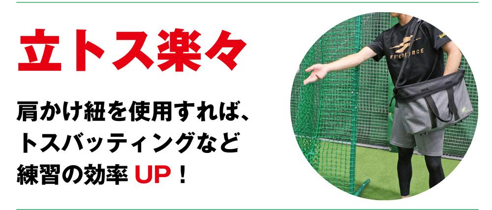 立トス楽々!肩掛け紐を使用すれば、トスバッティングなどの練習効率アップ!