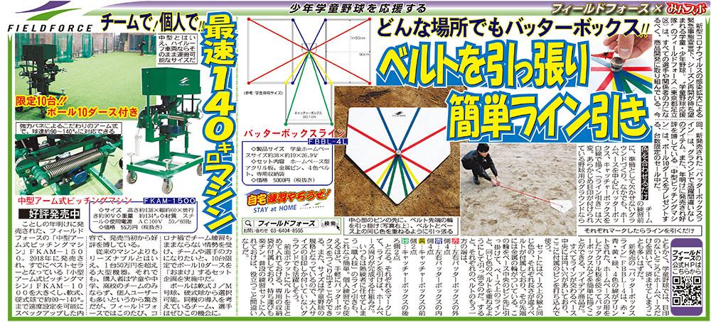 東京中日スポーツ紙