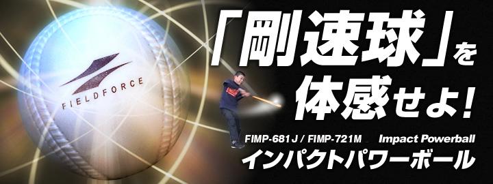 「剛速球」を体感せよ!FIMP-681J/FIMP-721Mインパクトパワーボール