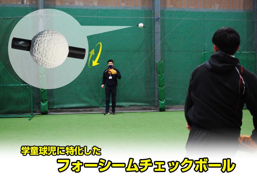 学童球児に特化したフォーシームチェックボール