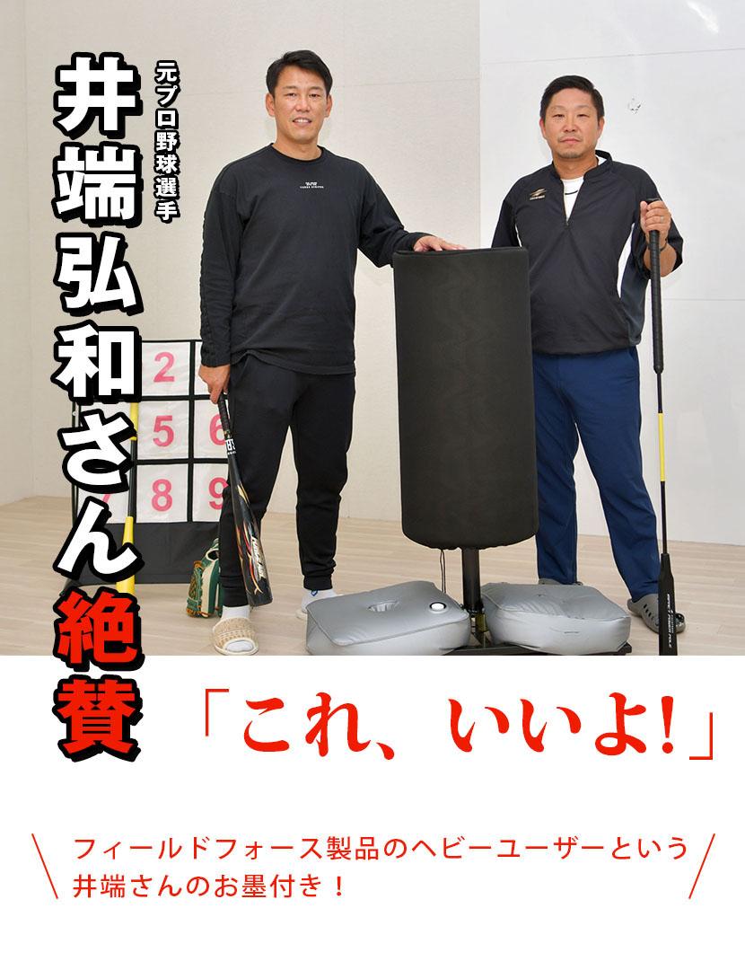 元プロ野球選手井端弘和さんお墨付き