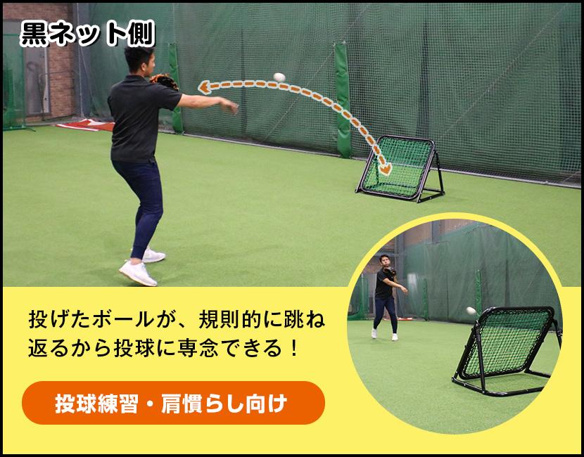 投球練習向け