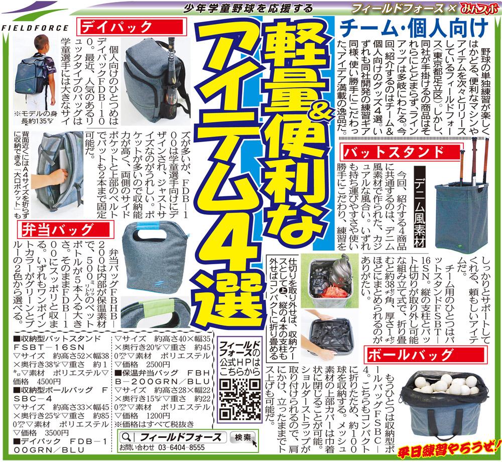 東京中日新聞