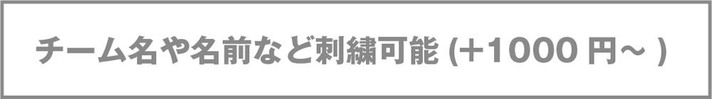 刺繍可能!(+1000円〜)