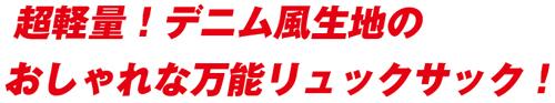 デニム風グレー生地のおしゃれな万能リュックサック!!