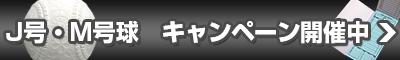J号球・M号球キャンペーン開催中!