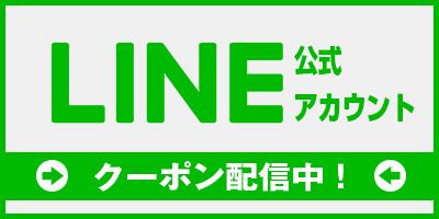 LINE@クーポン配信中!