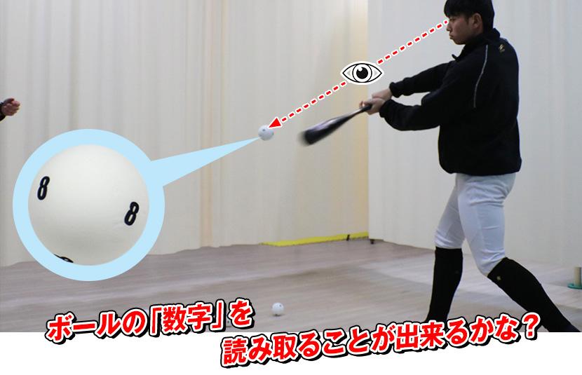 ボールをよく見てトスバッティング!