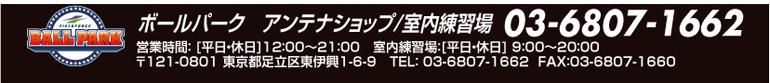 電話番号:03-6807-1662