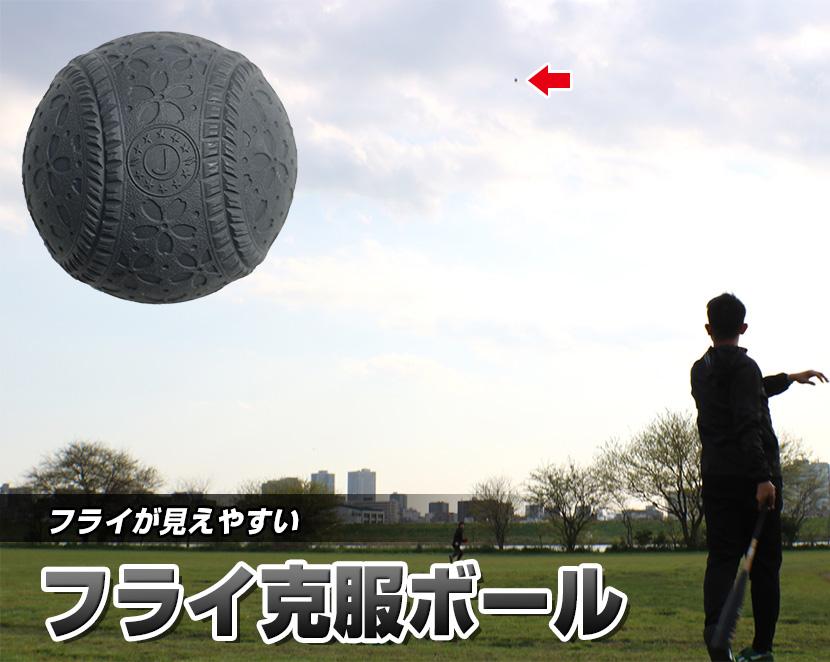 フライが見えやすいフライ克服ボール