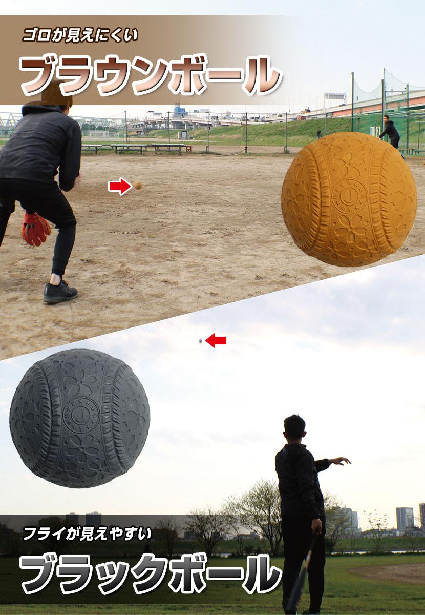 グラウンドで見にくいブラウンボール/外野フライで見えやすいブラックボール